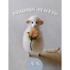 Календарь Мышка Мышиные истории 125х165 мм Без бренда