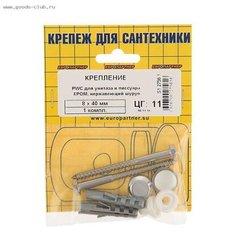 Комплект крепления унитаза и писсуара Европартнер 8х65 мм
