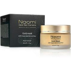 Золотая маска для лица Naomi с маслом косточек винограда и алоэ, 50 мл