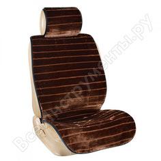 Накидки на сиденья skyway меховые, искусственный мутон, 5 предметов, коричневый, полоска s03001064