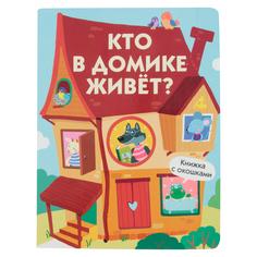 Книга с окошками Издательство Стрекоза «Кто в домике живет?