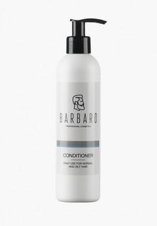 Кондиционер для волос Barbaro для ежедневного ухода, 220 мл