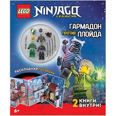 """Набор книг LEGO Ninjago """"Миссия Ниндзя: Гармадон против Ллойда"""""""