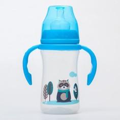 Бутылочка для кормления, с ручками, 270 мл., цвет голубой