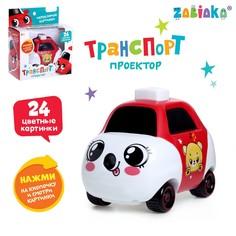 Машинка-проектор Zabiaka