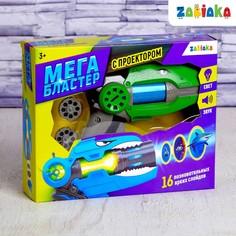 Пистолет-проектор Zabiaka