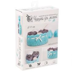 Корзинка для мелочей, набор для вязания, голубая, 11 × 16 × 4 см Арт Узор
