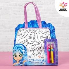 Набор для творчества сумка-раскраска с фломастерами Школа талантов