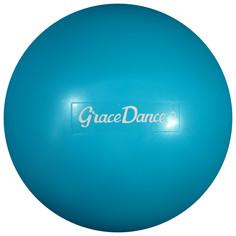 Мяч для художественной гимнастики 16,5 см, 280 г, цвет голубой Grace Dance