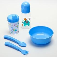Набор для кормления, 5 предметов: бутылочка детская 125 мл, поильник 125 мл, тарелка, ложка, вилка, цвет голубой