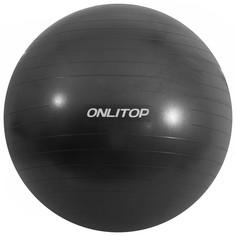Фитбол, onlitop, d=65 см, 900 г, антивзрыв, цвет чёрный