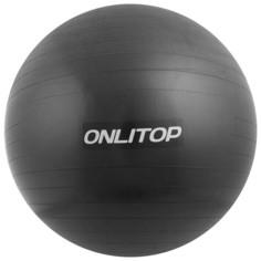 Фитбол, onlitop, d=75 см, 1000 г, антивзрыв, цвет чёрный