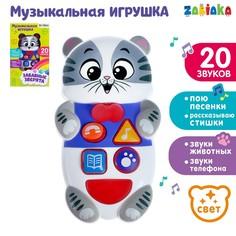 Музыкальная развивающая игрушка Zabiaka