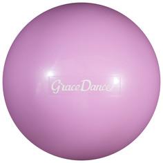 Мяч для художественной гимнастики 16,5 см, 280 г, цвет сиреневый Grace Dance