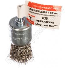 Щетка концевая по нержавейке (30 мм; хвостовик 6 мм) для дрелей профоснастка 20908007