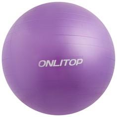 Фитбол, onlitop, d=75 см, 1000 г, антивзрыв, цвет фиолетовый