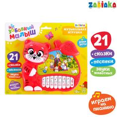 Музыкальная игрушка-пианино Zabiaka