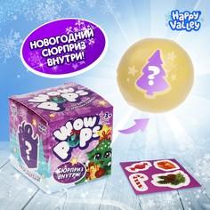 Игрушка-сюрприз wow-pops, соль для ванны Happy Valley