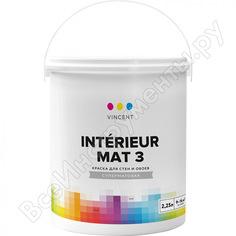 Краска vincent interieur mat i 3 для стен и обоев, белая, суперматовая 2,25л 092-139