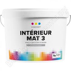 Краска vincent interieur mat i 3 для стен и обоев, белая, суперматовая 9л 098-006
