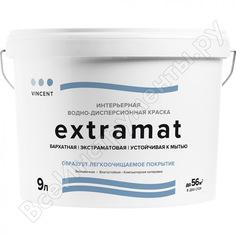 Краска vincent extramat интерьерная устойчивая к мытью, экстраматовая, база а 9л 095-001