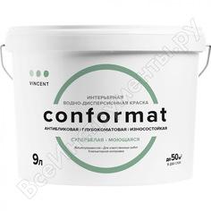 Краска vincent conformat интерьерная, антибликовая, износостойкая, глубокоматовая, база a 9л 095-013