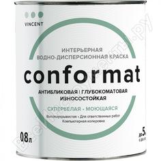 Краска vincent conformat интерьерная антибликовая, износостойкая, глубокоматовая, база a 0,8л 095-017