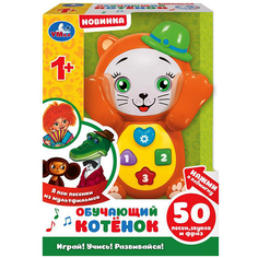 Обучающая игрушка Умка Котенок, 8 х 18 х 5 см Umka