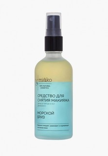 Средство для снятия макияжа Mi&Ko Морской бриз, 100 мл