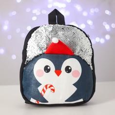 Рюкзак детский новогодний с пайетками Страна Карнавалия