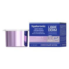 Гиалуроновый крем-маска Librederm Eco-refill Интенсивное восстановление ночной для нормальной и чувствительной кожи сменный блок 50 мл