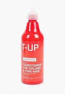 Кондиционер для волос CocoChoco BOOST-UP SUPER VOLUME, 500 мл