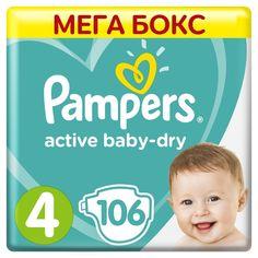 Подгузники Pampers Active Baby Dry (9-14 кг) шт.