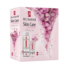 Набор косметики для ухода за кожей Я самая Skin Care Essentials 2 предмета