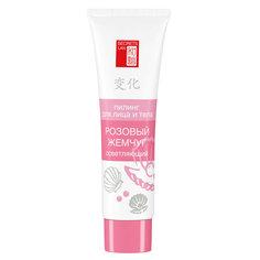 Пилинг для лица и тела Secrets Lan Розовый Жемчуг осветляющий 100 г