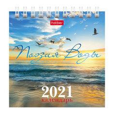 """Календарь-домик настольный Hatber """"Поэзия воды"""" на 2021 год"""
