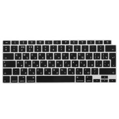 Накладка на клавиатуру для Macbook Barn&Hollis Pro 13 (2020) Black (УТ000021887)