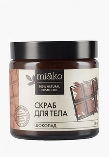 Скраб для тела Mi&Ko Шоколад антицеллюлитный 120 мл