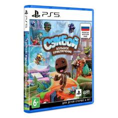 Игра PlayStation Сэкбой: Большое приключение, русская версия, для PlayStation 5 Sony