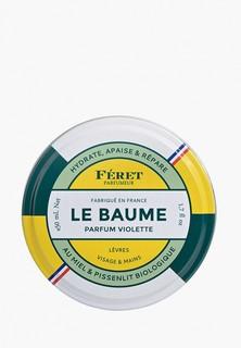 Бальзам для губ Feret Parfumeur LE BAUME PARFUM VIOLETTE, 50 мл