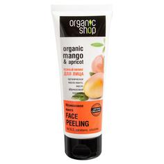 Пилинг для лица Organic Shop Абрикосовый манго 75 мл