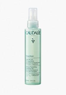 "Средство для снятия макияжа Caudalie Масло, ""VINOCLEAN"", 150 мл"