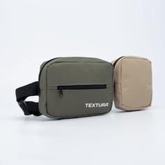 Сумка детская поясная, 2 отдела на молнии, наружный карман, длинный ремень, цвет хаки/бежевый Textura