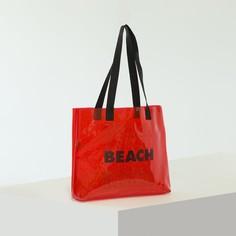 Сумка шопер beach, прозрачная, цвет красный Nazamok