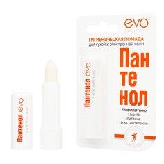 Губная помада гигиеническая Evo Пантенол для сухой и обветренной кожи губ, 2.8 г