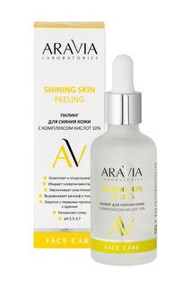 Пилинг для сияния кожи, 50 мл ARAVIA Laboratories