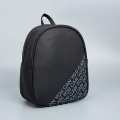 Рюкзак из искусственной кожи you can 27х23х10 см Nazamok