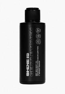 Масло для тела Shine Is Dry Mix Body Oil, 150 мл