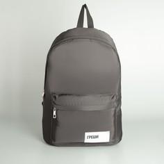 Рюкзак со светоотражающей нашивкой Nazamok