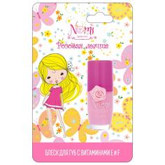 Nomi, Детский блеск для губ «Розовая мечта»